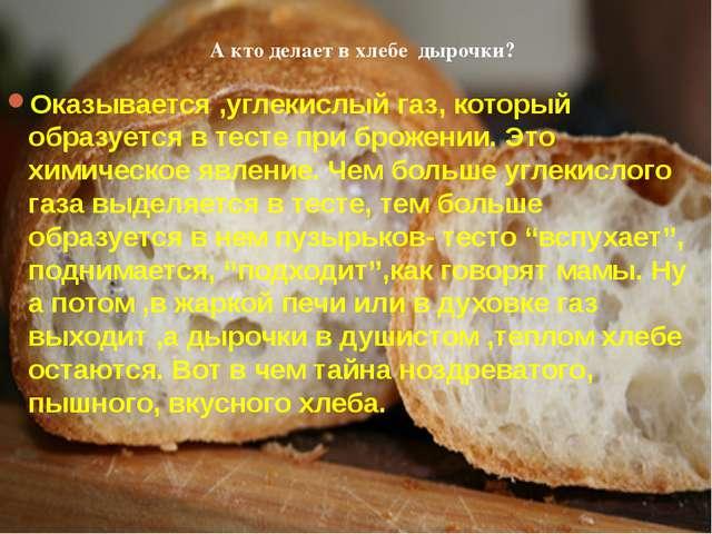 А кто делает в хлебе дырочки? Оказывается ,углекислый газ, который образуется...