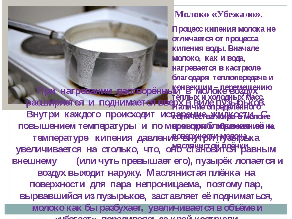 При нагревании растворённый в молоке воздух расширяется и поднимается вверх в...