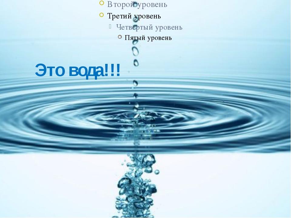Это вода!!!