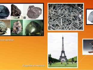 Метеоритное железо Изделия из железа