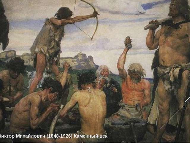 Васнецов Виктор Михайлович (1848-1926) Каменный век.