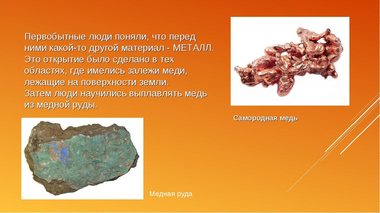 Первобытные люди поняли, что перед ними какой-то другой материал - МЕТАЛЛ. Эт...