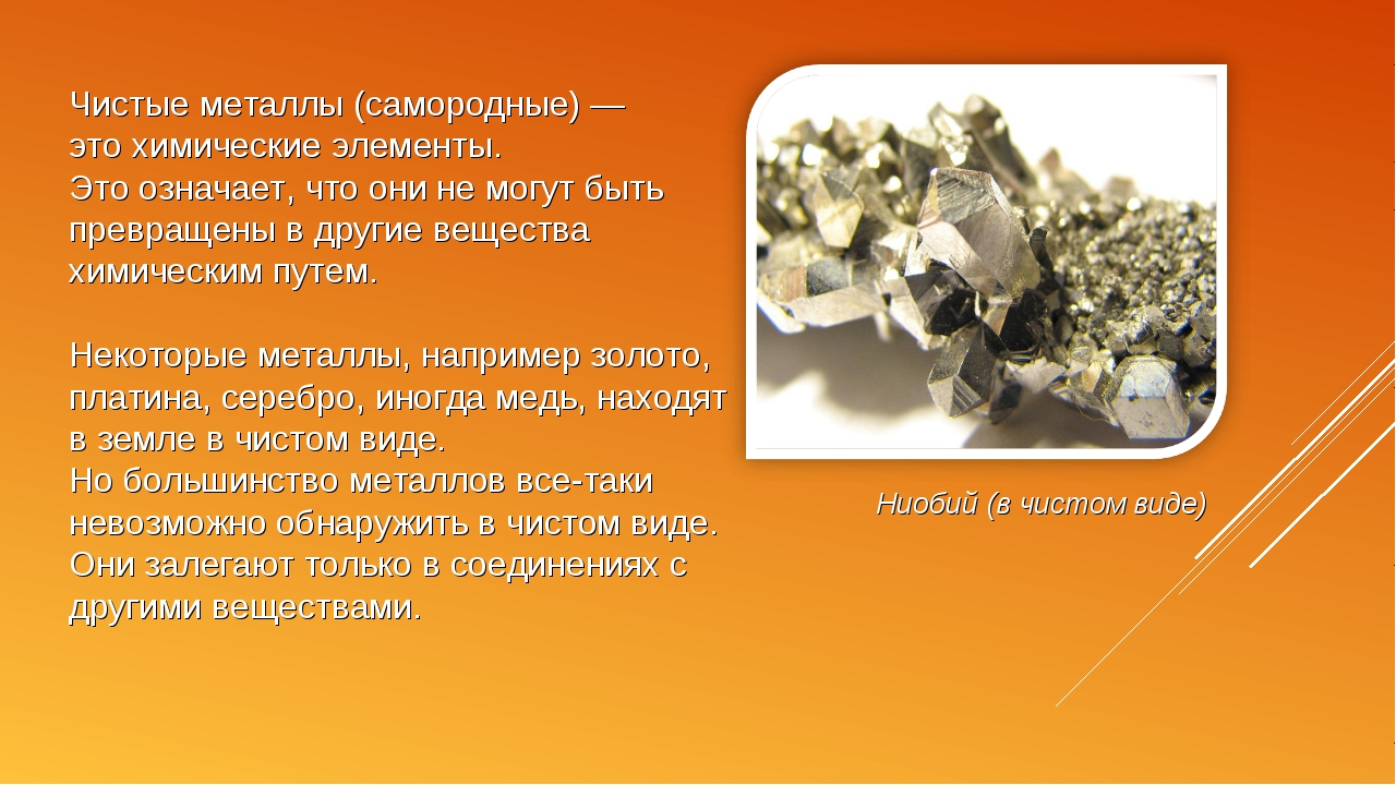 Чистые металлы (самородные) — это химические элементы. Это означает, что они...