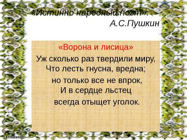 «Истинно народный поэт». А.С.Пушкин «Ворона и лисица» Уж сколько раз твердил...