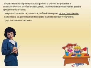 воспитательно-образовательная работа с учетом возрастных и психологических ос