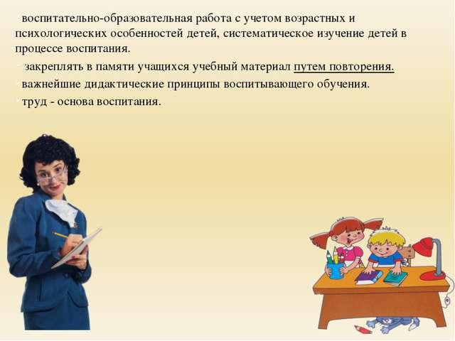 воспитательно-образовательная работа с учетом возрастных и психологических ос...