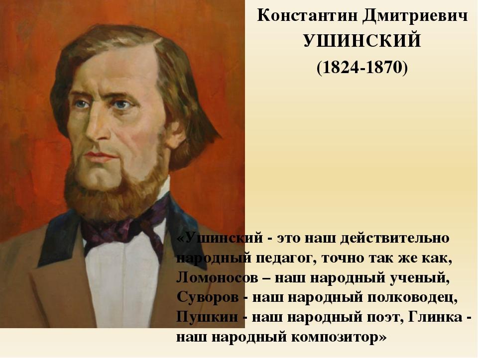 Константин Дмитриевич УШИНСКИЙ (1824-1870) «Ушинский - это наш действительно...