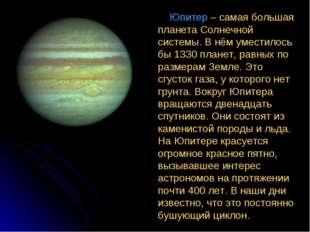 Юпитер – самая большая планета Солнечной системы. В нём уместилось бы 1330 п