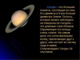 Сатурн – это большая планета, состоящая из газа. Его диаметр в 9 раз больше