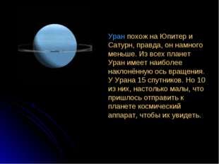 Уран похож на Юпитер и Сатурн, правда, он намного меньше. Из всех планет Уран