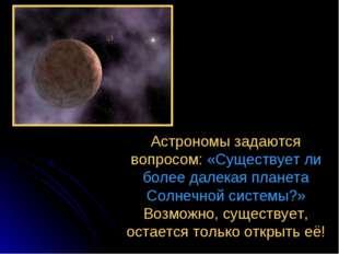 Астрономы задаются вопросом: «Существует ли более далекая планета Солнечной с