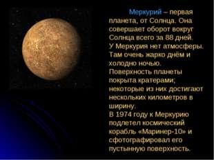 Меркурий – первая планета, от Солнца. Она совершает оборот вокруг Солнца все