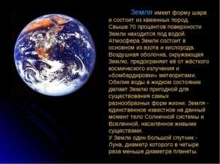 Земля имеет форму шара и состоит из каменных пород. Свыше 70 процентов повер