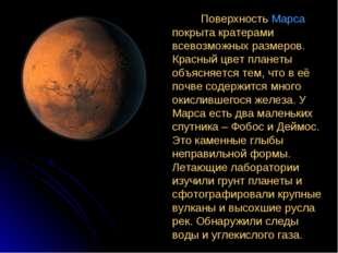 Поверхность Марса покрыта кратерами всевозможных размеров. Красный цвет план