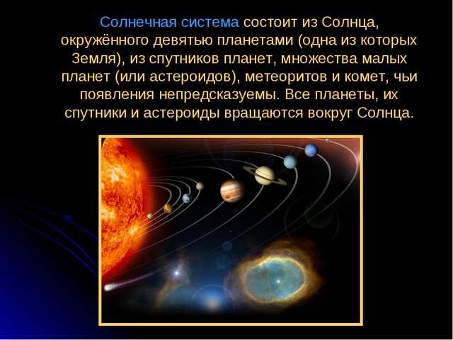 Солнечная система состоит из Солнца, окружённого девятью планетами (одна из к...