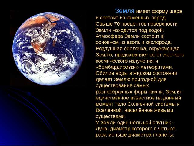 Земля имеет форму шара и состоит из каменных пород. Свыше 70 процентов повер...