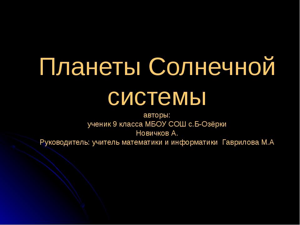 Планеты Солнечной системы авторы: ученик 9 класса МБОУ СОШ с.Б-Озёрки Новичко...