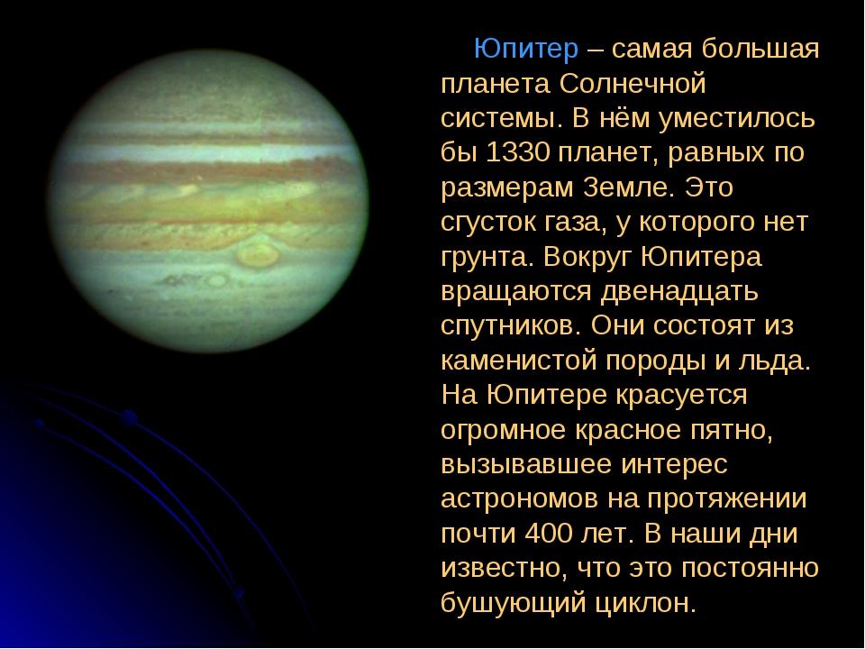 Юпитер – самая большая планета Солнечной системы. В нём уместилось бы 1330 п...