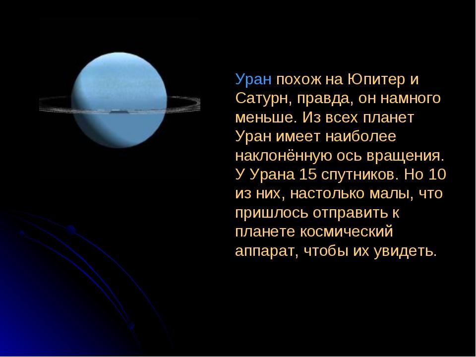 Уран похож на Юпитер и Сатурн, правда, он намного меньше. Из всех планет Уран...