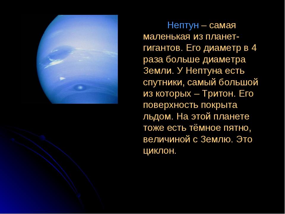 Нептун – самая маленькая из планет-гигантов. Его диаметр в 4 раза больше диа...
