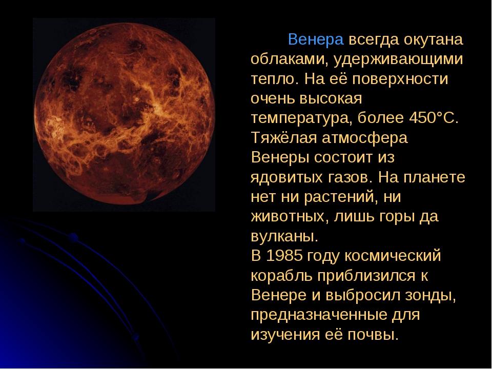 Венера всегда окутана облаками, удерживающими тепло. На её поверхности очень...
