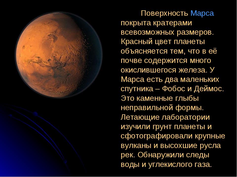 Поверхность Марса покрыта кратерами всевозможных размеров. Красный цвет план...