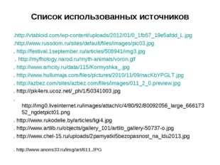 Список использованных источников .http://vtabloid.com/wp-content/uploads/2012