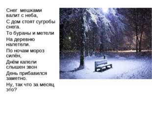 Снег мешками валит с неба, С дом стоят сугробы снега. То бураны и метели На д