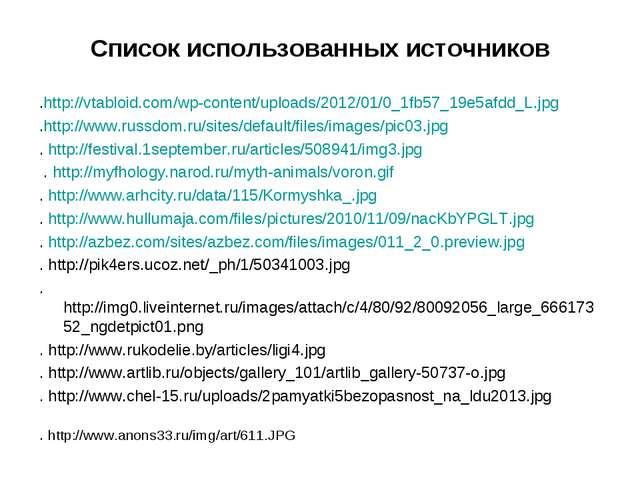 Список использованных источников .http://vtabloid.com/wp-content/uploads/2012...