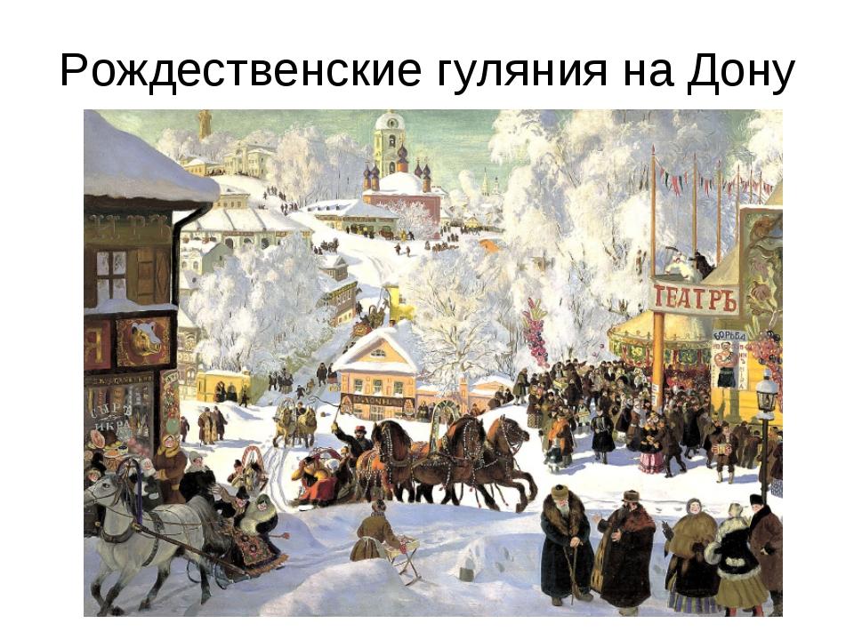 Рождественские гуляния на Дону