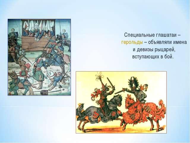 Специальные глашатаи – герольды – объявляли имена и девизы рыцарей, вступающи...