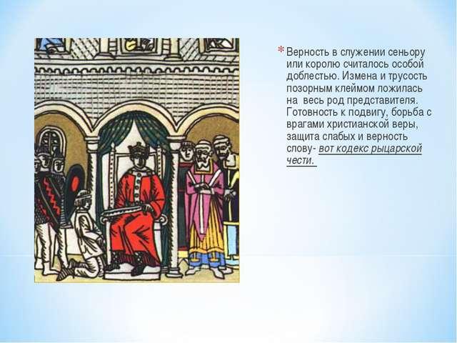 Верность в служении сеньору или королю считалось особой доблестью. Измена и т...
