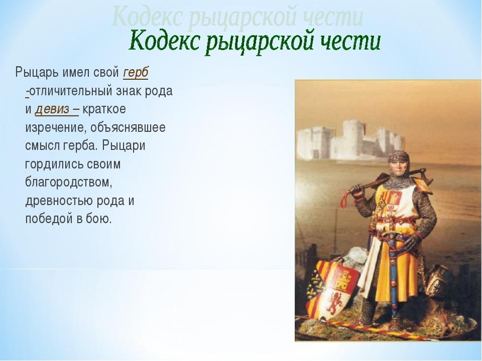 Рыцарь имел свой герб -отличительный знак рода и девиз – краткое изречение, о...