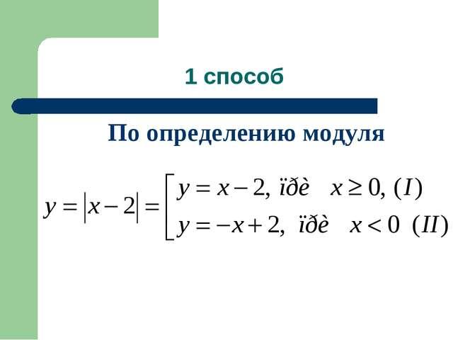 По определению модуля 1 способ