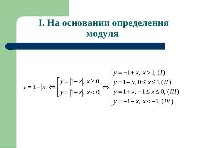 I. На основании определения модуля