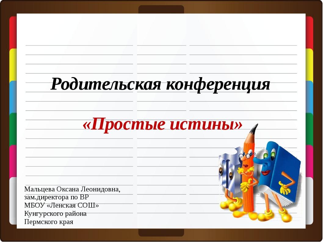 Родительская конференция «Простые истины» Мальцева Оксана Леонидовна, зам.дир...