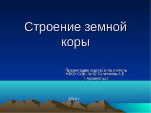 Строение земной коры Презентацию подготовила учитель МБОУ СОШ № 62 Сентемова