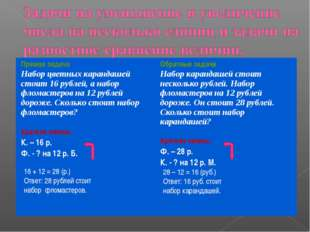 16 + 12 = 28 (р.) Ответ: 28 рублей стоит набор фломастеров. 28 – 12 = 16 (руб