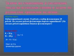28 – 16 = 12 (р.) Ответ: на 12 р. фломастеры дороже. На ? б. Обратная задача