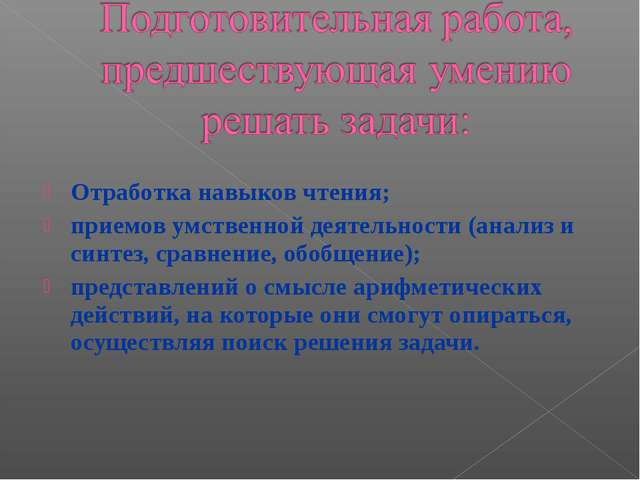 Отработка навыков чтения; приемов умственной деятельности (анализ и синтез, с...