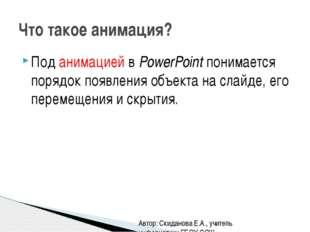 Под анимацией вPowerPointпонимается порядок появления объекта на слайде, ег