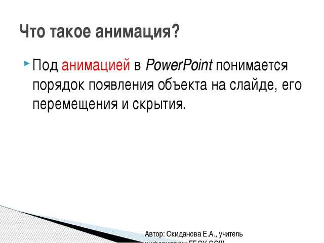 Под анимацией вPowerPointпонимается порядок появления объекта на слайде, ег...