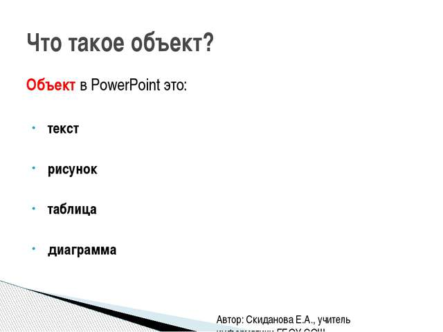 Объект в PowerPoint это: текст рисунок таблица диаграмма Что такое объект? Ав...