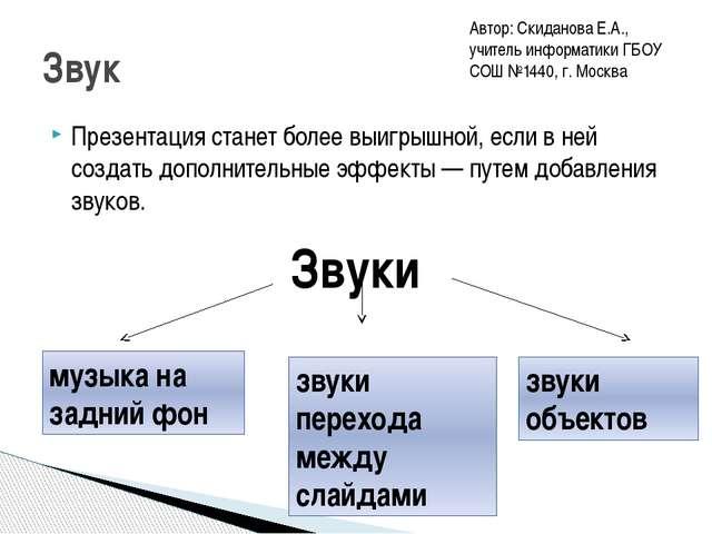 Презентация станет более выигрышной, если в ней создать дополнительные эффект...