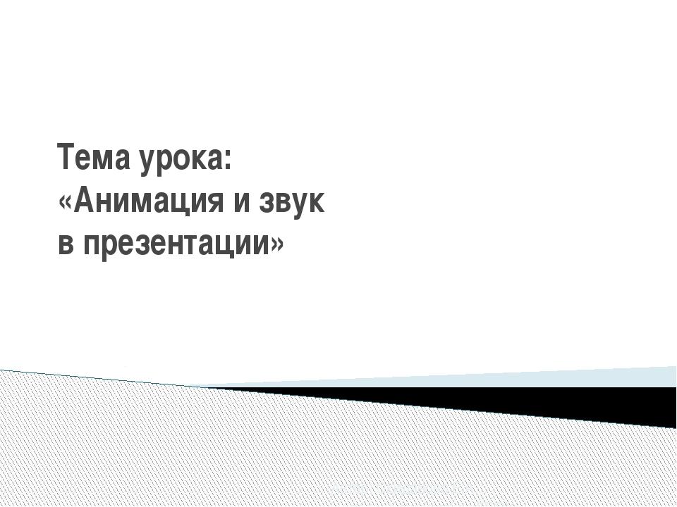 Тема урока: «Анимация и звук в презентации» Автор: Скиданова Е.А., учитель ин...