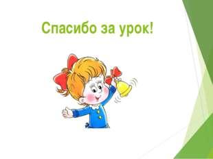 Спасибо за урок! Автор: Скиданова Е.А., учитель информатики ГБОУ СОШ №1440, г