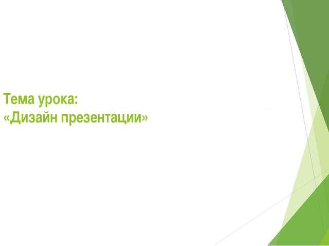 Тема урока: «Дизайн презентации» Автор: Скиданова Е.А., учитель информатики Г...