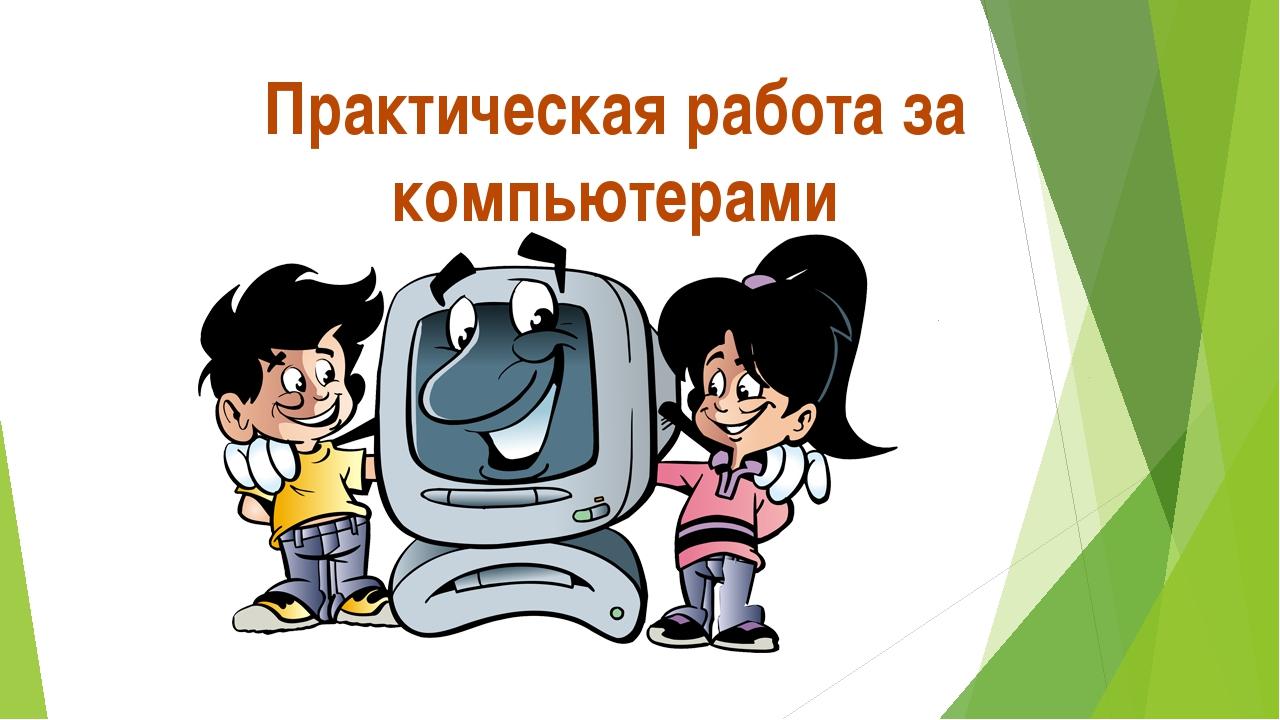 Практическая работа за компьютерами Автор: Скиданова Е.А., учитель информатик...