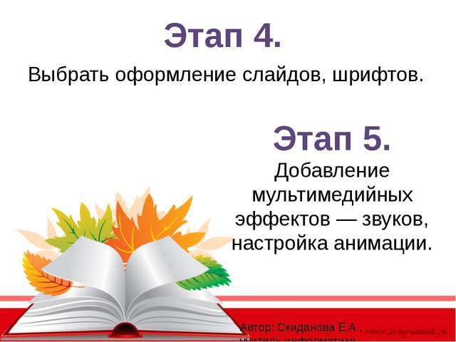Выбрать оформление слайдов, шрифтов. Этап 4. Этап 5. Добавление мультимедийны...