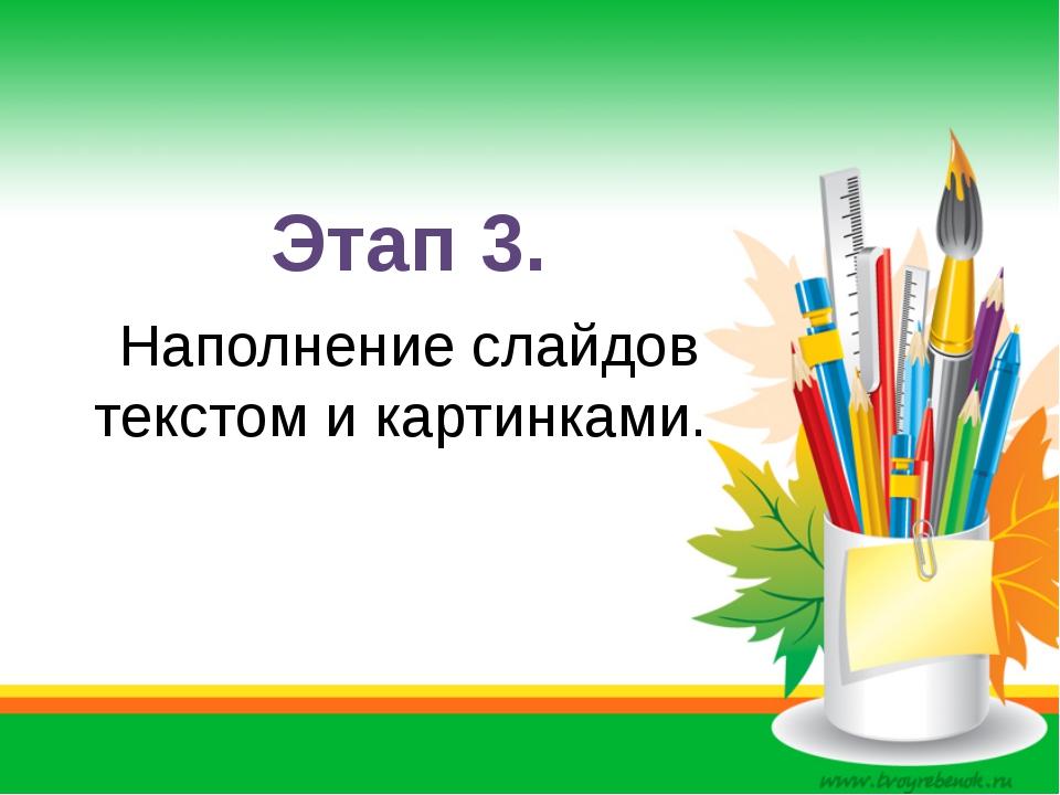 Этап 3. Наполнение слайдов текстом и картинками. Автор: Скиданова Е.А., учит...
